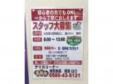 岩田食品株式会社(ヤマナカ 一宮フランテ館)