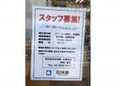 白洋舎 夙川サービス店