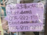 セブン-イレブン 嵯峨車折神社前店
