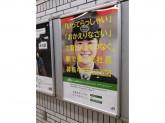 JR東日本ステーションサービス(JR池袋駅)