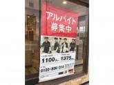 吉野家 カインズホーム千葉ニュータウン店