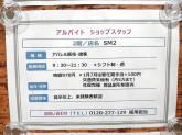 SM2(サマンサモスモス) エビスタ西宮店