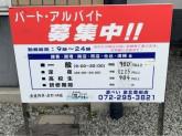 源ぺい 泉北豊田店