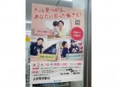 ファミリーマート 名古屋市立東部医療センター店