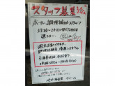 地中海食堂タイーム(Tai'im)