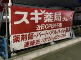 スギ薬局グループ 町田金森東店