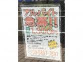 西濃運輸 ビジネスセンター 浅草橋店