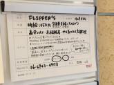 FLIPPER'S 梅田エスト店