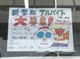 ファミリーマート 守山川村町店