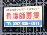名古屋市総合リハビリテーションセンター附属病院