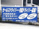佐川急便(株) 名東営業所