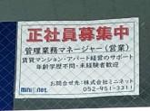 (株)ミニネット 名東支店