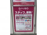 ザ・ダイソー 京王モールアネックス店