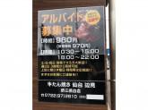 牛たん焼き 仙台辺見 堺三原台店
