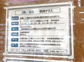 保険テラス ミング阪急高槻店