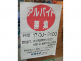 田村書店 緑地店
