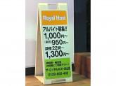 ロイヤルホスト 本山店