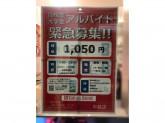 東急ストア フードステーション中延店