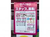 ザ・ダイソー 名東地アミ店