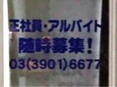 有限会社 塚田総合防水
