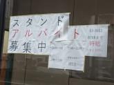 陸王交通(株) オートガススタンド