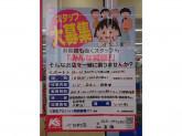 ケーズデンキ 【新】十日町店
