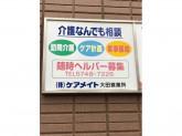 株式会社ケアメイト 大田営業所