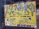 スタジオペンタ 新宿店