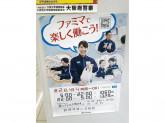 ファミリーマート 薬ヒグチJR京橋駅東店