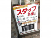 オリジン弁当 竹ノ塚店