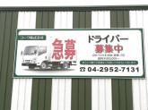 コーワ株式会社