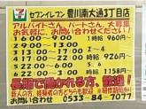 セブン-イレブン  豊川南大通3丁目店