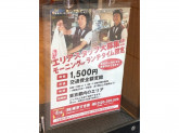 すき家 新橋三丁目店