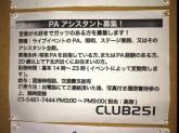 ライブハウス CLUB251