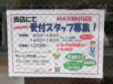 KYOEIクリーニング MAX砂川店