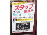 キッチンオリジン お花茶屋店