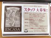 Caffe ESCASA(カフェエスカーサ) 大野城店