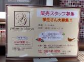 Patisserie ichiryu(パティスリーイチリュウ) 大野城店