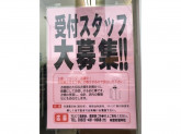 クリーニング 京町屋 本山店