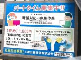 日本公害技研株式会社