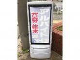 コスモ石油 鈴定燃料株式会社 覚王山通SS