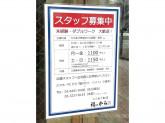 福のから 矢口渡駅前店