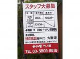 かごの屋 竹ノ塚店