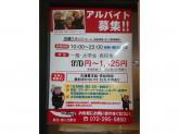 鶴橋風月 泉北・泉ケ丘駅店