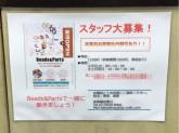 BEADS&PARTS 東京浅草橋第1号店
