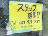 華花 藤井寺店