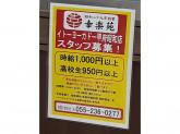 幸楽苑 イトーヨーカドー甲府昭和店