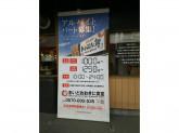 まいどおおきに食堂 東大阪寺前食堂