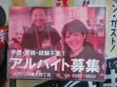 JOY FIT 24(ジョイフィット24) 蒲生四丁目店