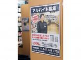 BOOKOFF(ブックオフ) 6号松戸馬橋店